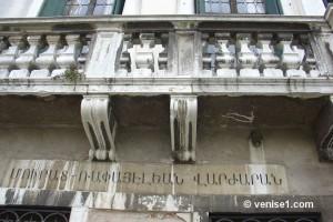Palais Zenobio à Venise