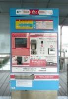 Distributeur automatique de billets de vaporetto